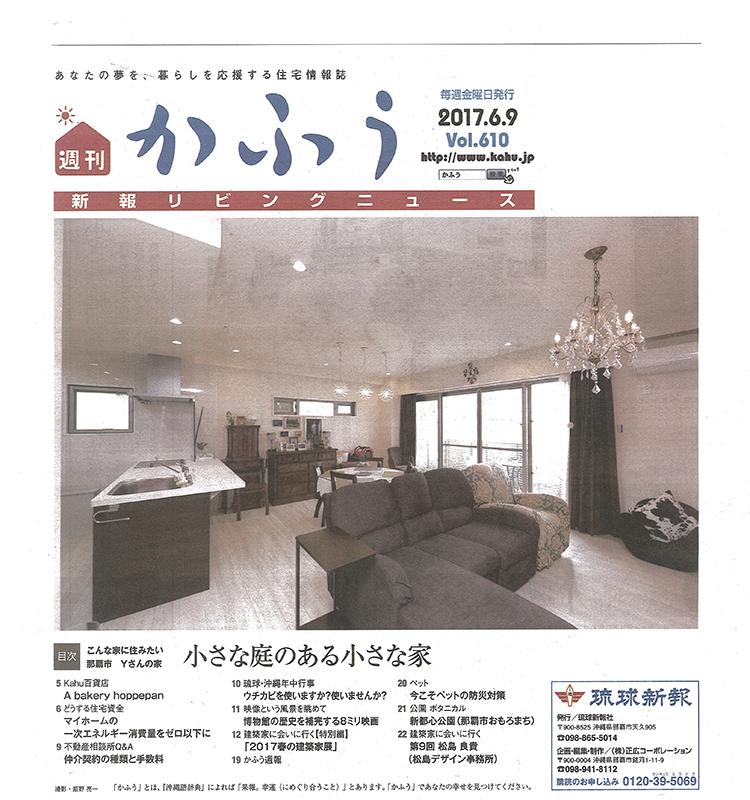 沖縄デザイン住宅